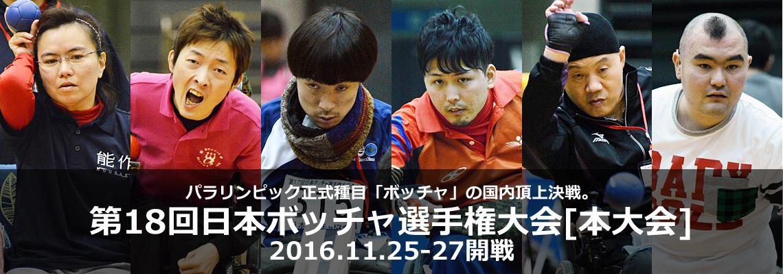 第18回日本ボッチャ選手権大会[本大会]&予選会