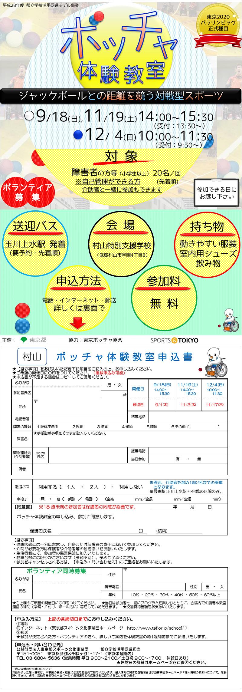 ボッチャ体験教室(平成28年度 都立学校活用促進モデル事業)in東京都立村山特別支援学校