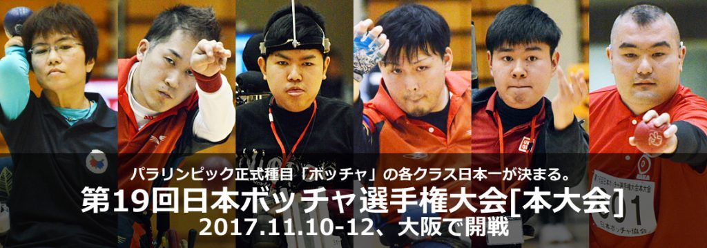 第19回日本ボッチャ選手権大会