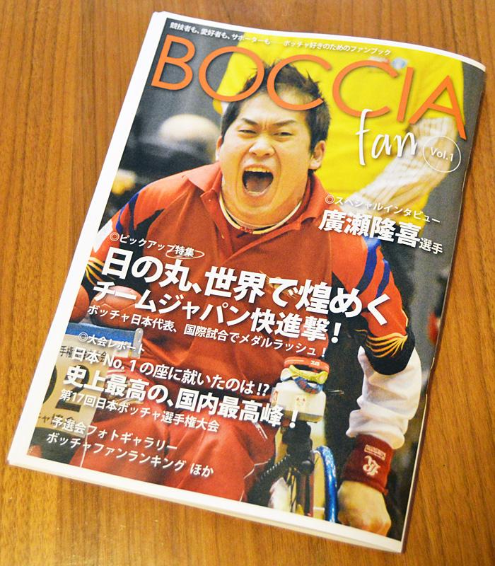 ボッチャファンEブック Vol.1面付版