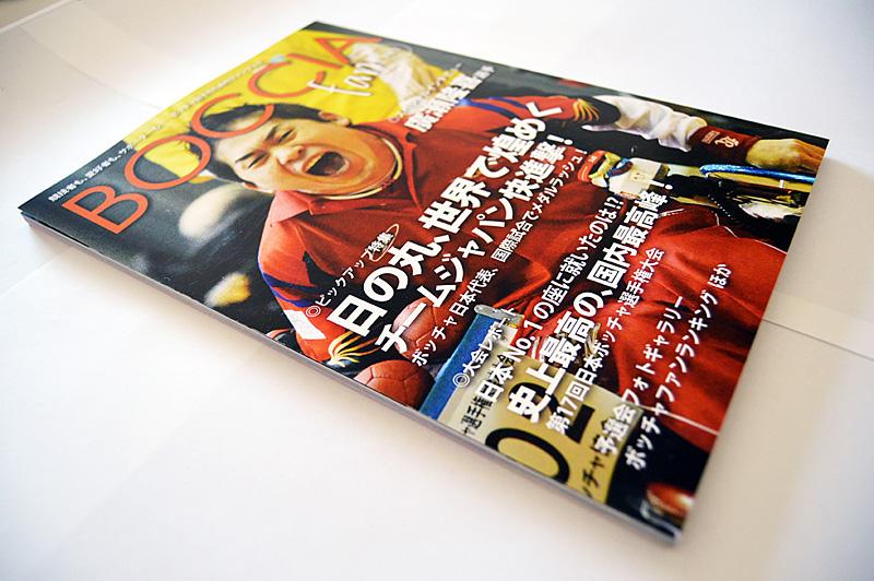 ボッチャファンEブック Vol.1製本版