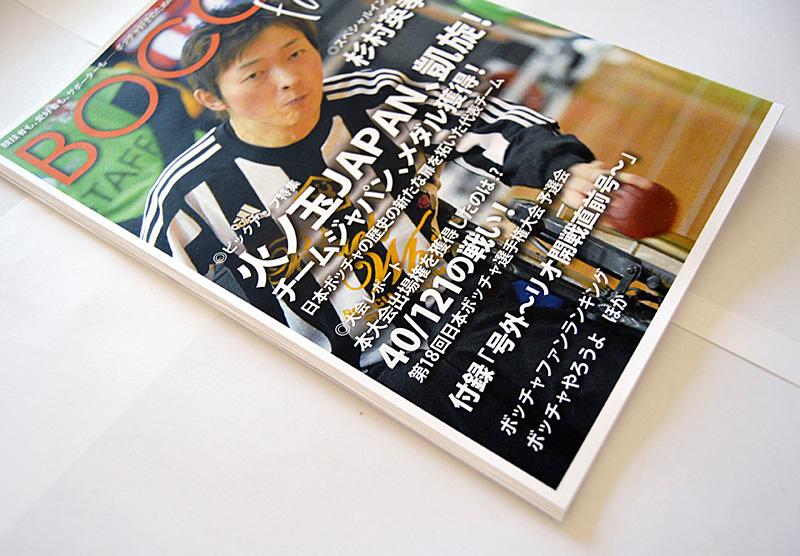 ボッチャファンEブック Vol.2
