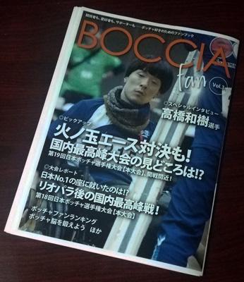ボッチャファンEブック Vol.3 面付版