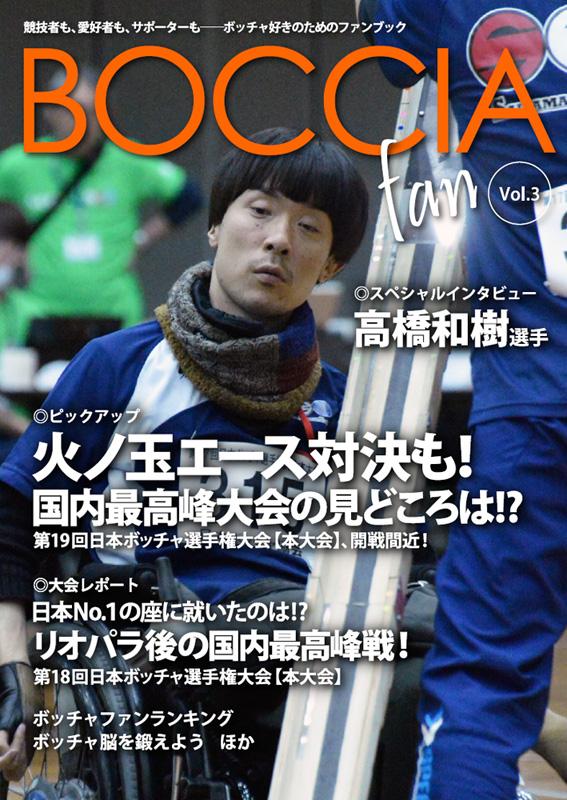 ボッチャファンEブック Vol.3