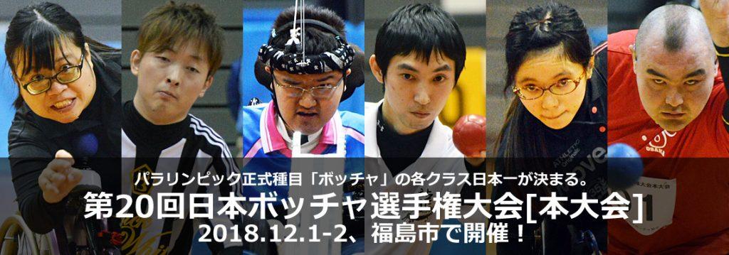 第20回日本ボッチャ選手権大会【本大会】 福島大会