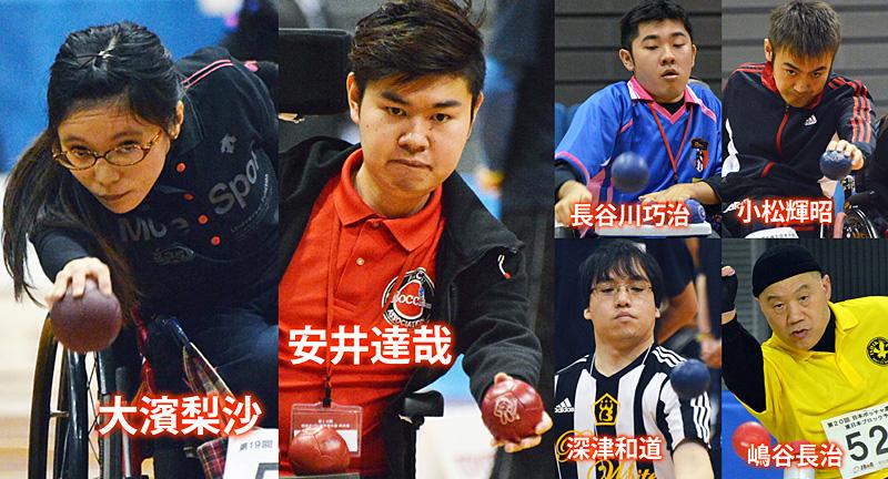 第20回日本ボッチャ選手権大会本大会の見どころ