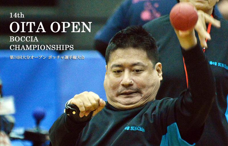第14回大分オープン ボッチャ選手権大会