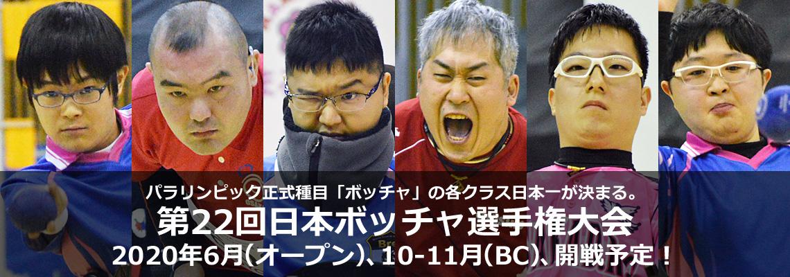 第22回日本ボッチャ選手権大会