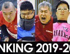 ボッチャファンランキング2019-2020