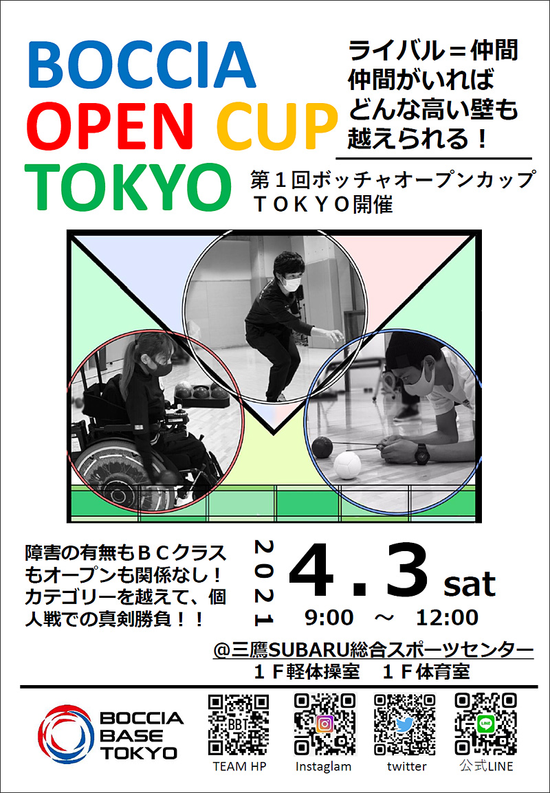 BOCCIA OPEN CUP TOKYO