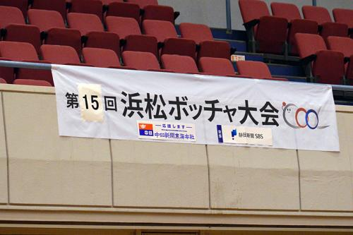 第15回浜松ボッチャ大会15hamamatsu001